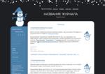 Дизайн для ЖЖ: Снеговик (S2). Дизайны для livejournal. Дизайны для Живого журнала. Оформление ЖЖ. Бесплатные стили. Авторские дизайны для ЖЖ