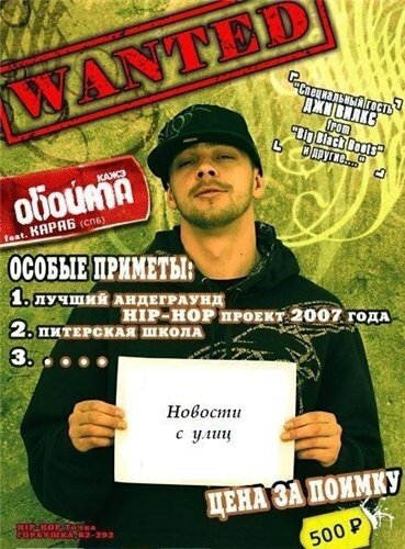 ���� ������ - ������� � ���� (2008)