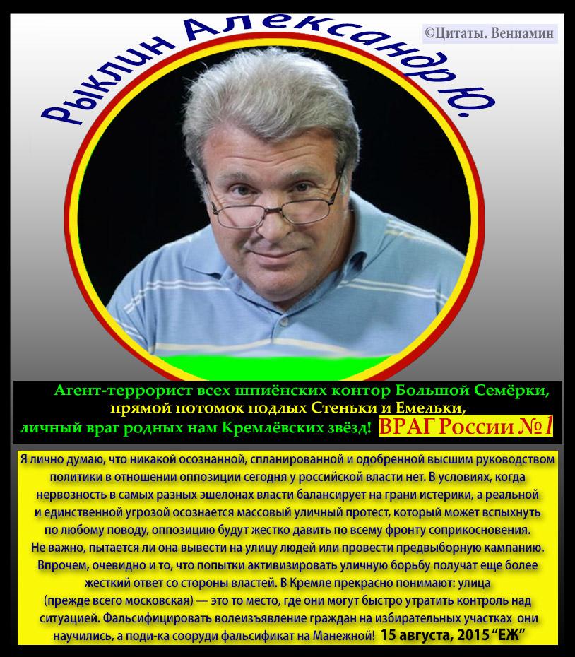 Александр Рыклин гнусный враг святых каждому Кремлёвских звёзд и Спасской башни!