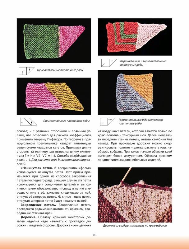 Вязание спицами пэчворк соединение деталей 25