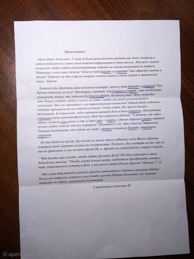 Гарри Поттер и письмо смерти