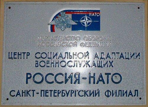 """Центр """"Россия-НАТО"""" работал на территории России с 2002 года"""
