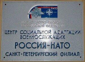 Центр социальной адаптации военнослужащих Россия-НАТО в Санкт-Петербурге