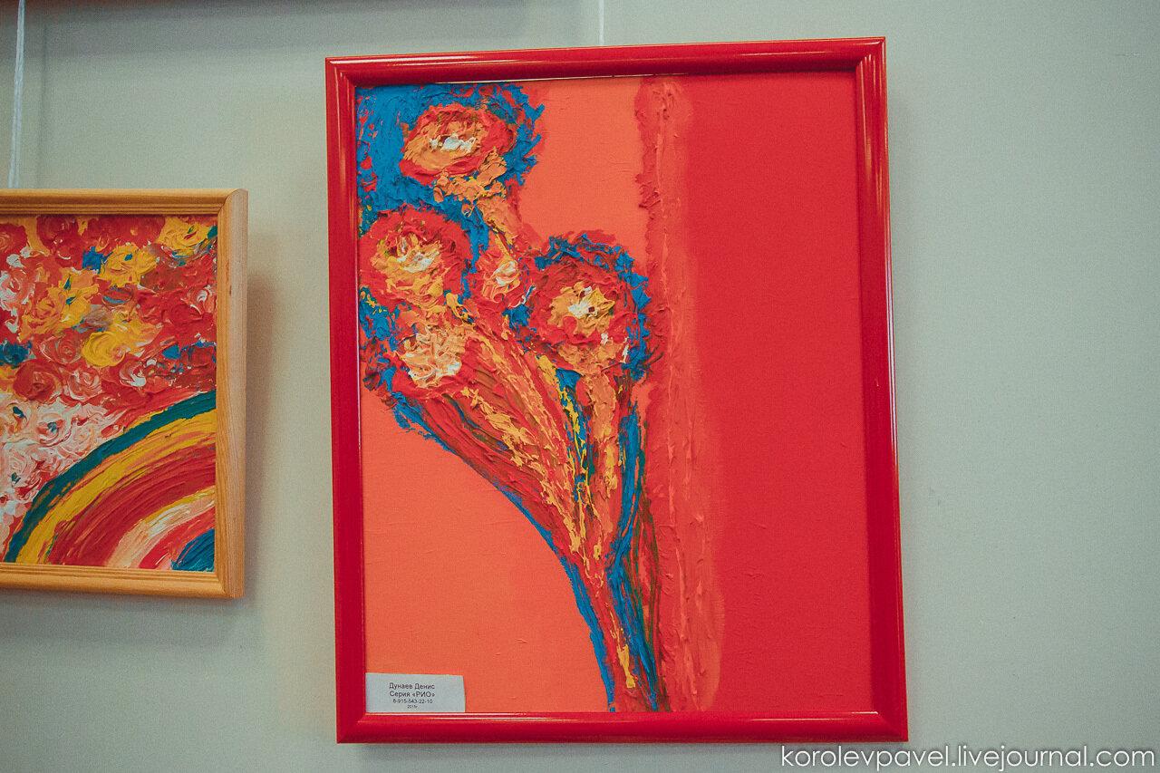 Exposition-061.jpg