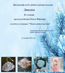 """Конкурс """"Новогодняя игрушка"""", вручение дипломов 0_123036_183d5ef1_M"""