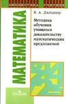 Методика обучения учащихся доказательству математических предложений - Далингер В.А. - книга для учителя - 2006