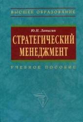 Книга Стратегический менеджмент, Лапыгин Ю.Н., 2007