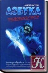 Книга Азбука подводной охоты. Для начинающих... и не очень