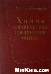 Книга Химия органических соединений фтора