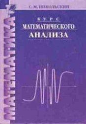 Книга Курс математического анализа