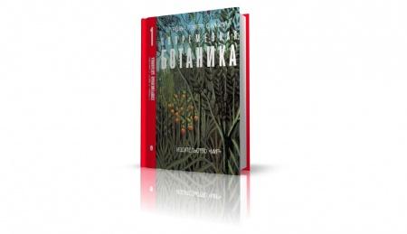 Книга «Современная ботаника», П. Рейвн. Книга предназначена для специалистов-биологов, студентов-биологов, преподавателей биологии в