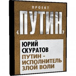 Аудиокнига Путин – исполнитель злой воли (аудиокнига)