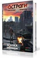 Книга Шакилов Алекс. Остроги. Эпоха Зомби (Аудиокнига)  1420Мб