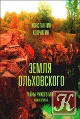 Книга Книга Земля Ольховского. Тайны чужого мира. Kнига вторая