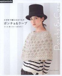 Журнал Asahi Original. Poncho & Cape 2013