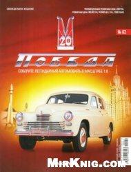 "Журнал ГАЗ-М20 ""Победа"" №62"
