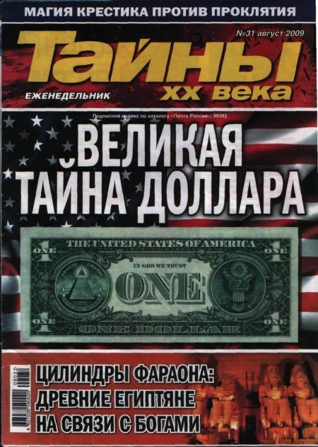Книга Журнал: Тайны ХХ века №31 (август 2009)