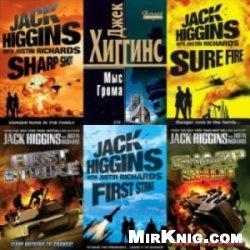 Книга Хиггинс Джек - Сборник книг