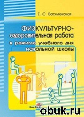 Книга Физкультурно-оздоровительная работа в режиме учебного дня в начальной школе
