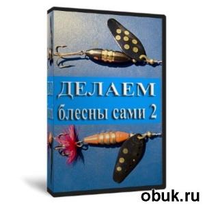 Книга Делаем блесны сами 2   (2012)  SATRip
