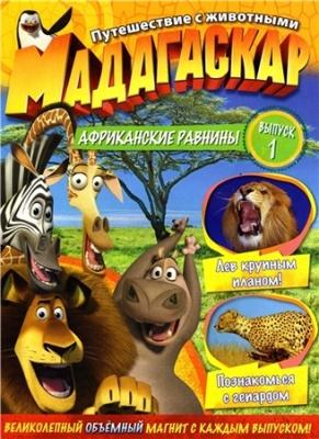 Журнал Мадагаскар. Путешествие с животными № 1 2011
