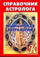Справочник астролога. Книга шестая. Медицинская астрология