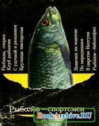 Журнал Рыболов спортсмен № 37 1977.