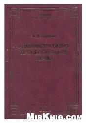 Книга Административно-процессуальное право