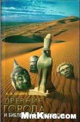 Книга Древние города и Библейская археология