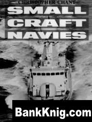 [Arms & Armour Press] - Small Craft Navies  62,5Мб