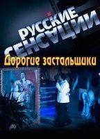 Русские сенсации - Дорогие застальщики (15.06.2013) SATRip avi 502Мб