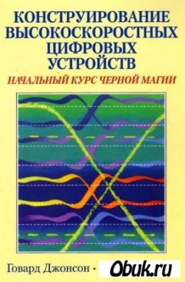 Книга Конструирование высокоскоростных цифровых устройств: начальный курс черной магии