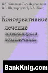 Книга Консервативное лечение остеохондроза позвоночника             djvu