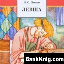 Книга Левша мр3 71Мб