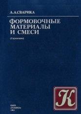 Книга Формовочные материалы и смеси: Справочник