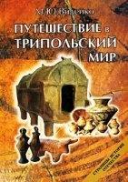 Книга Путешествие в трипольский мир pdf 142Мб