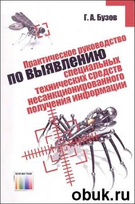 Книга Практическое руководство по выявлению специальных технических средств несанкционированного получения информации