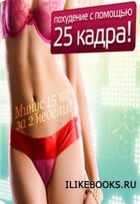 Книга Технология Красоты - Система похудения с помощью 25 кадра