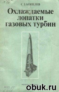 Книга Охлаждаемые лопатки газовых турбин