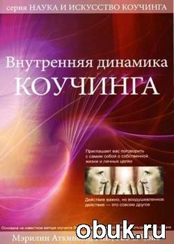 Книга Внутренняя динамика коучинга