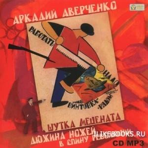 Книга Аверченко Аркадий - Шутка мецената. Дюжина ножей в спину революции (аудиокнига)