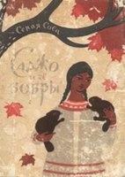 Серая Сова [Вэши Куоннезина] -Саджо и ее бобры. Рассказы опустевшей хижины fb2, 8,87Мб