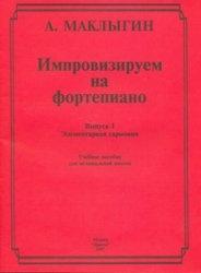 Книга Импровизируем на фортепиано. Выпуски 1,2. Элементарная гармония. Фактурный рисунок