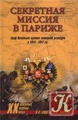 Книга Секретная миссия в Париже. Граф Игнатьев против немецкой разведки в 1915-1917 гг