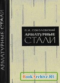 Книга Арматурные стали.