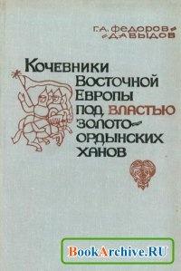 Кочевники Восточной Европы под властью золотоордынских ханов.
