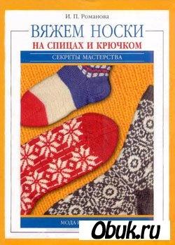 Журнал Вяжем носки на спицах и крючком