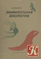 Книга Занимательная зоология. Научно-художественная