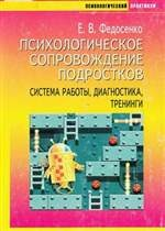 Книга Психологическое сопровождение подростков. Система работы, диагностика, тренинги