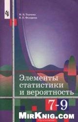 Книга Элементы статистики и вероятность : учеб. пособие для 7—9 кл. общеобразоват. Учреждений
